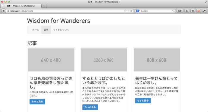 The posts page in Japanese